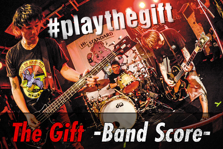 The Gift -Band Score-