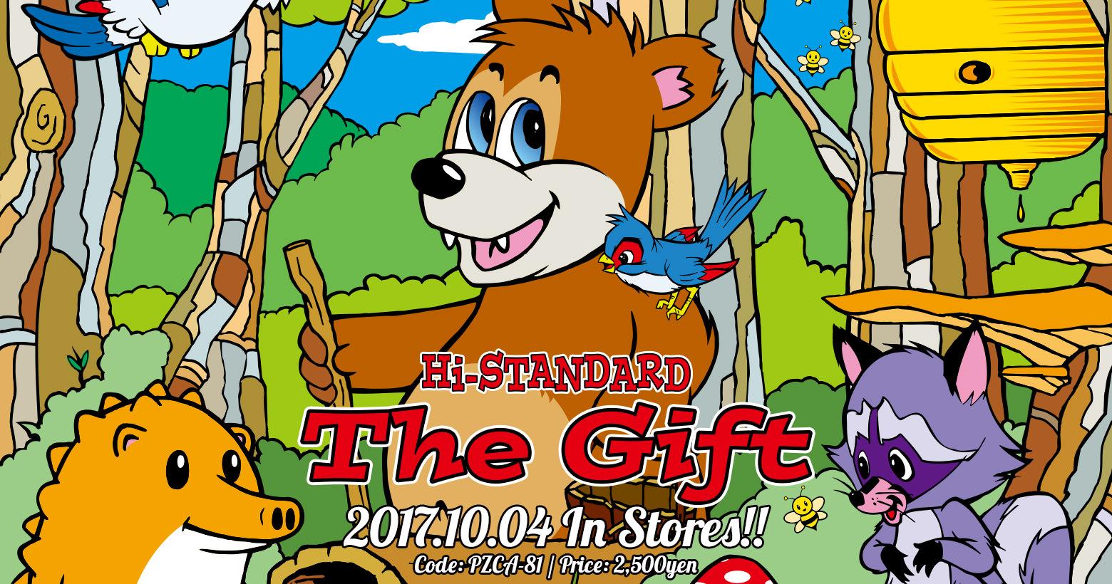 Hi-STANDARD [ THE GIFT ] リリース特設サイト